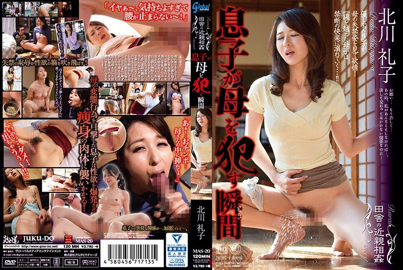 MAS-020 Countryside Fakecest: The Stepmoment A Boy Fucks His Mother… Reiko Kitagawa