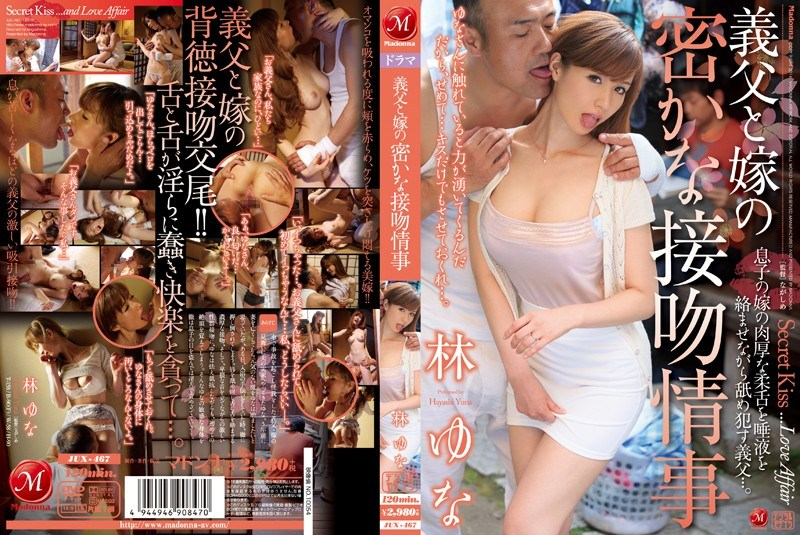 JUX-467 Father-in-law And Daughter-in-law Secretly Kiss Love Affair Hayashi Yuna
