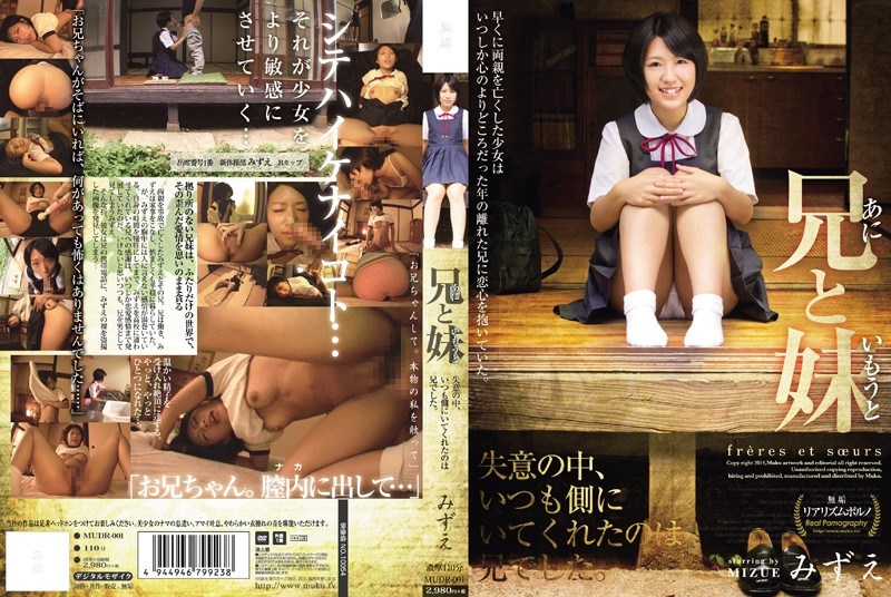 MUDR-001 In the brother and sister despair, of, Who Are side always was a brother. Mizue