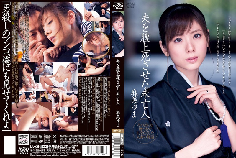 DV-1514 Yuma Asami Widow With Her Husband To Death On The Belly