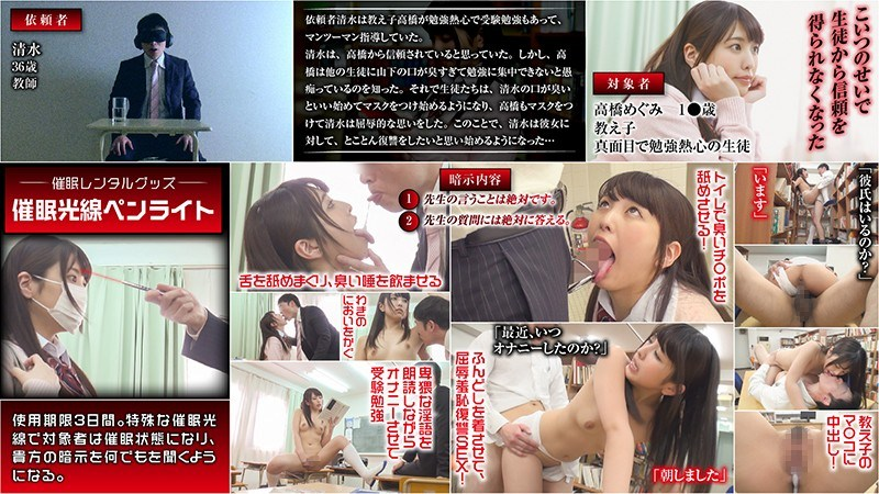 HYPN-002 Hypnotism Rental When My Cute Student Betrayed Me, I Was So Angry That I Decided To Get Revenge Sex And Make Her Smell Some Stinky Shit! Items Required: Hypnotism Pen Light Shiori Kuraki