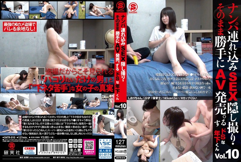 SNTR-010 Picking Up Girls SEX Hidden Camera, AV Released As It Is.You Do Not Do Younger Mr. Vol. 10