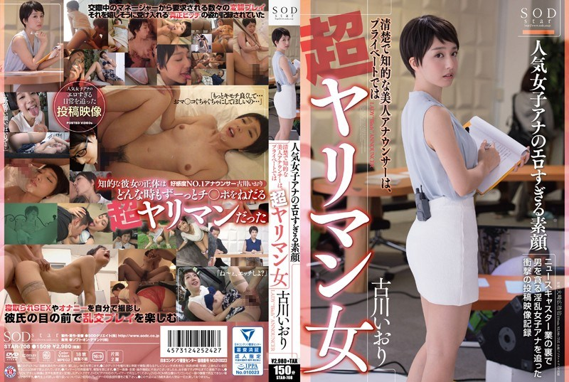 STAR-708 Iori Furukawa Popular Women's Ana Erotic Too True Face Clean And Intelligent Beauty Announcer, In A Private Ultra-bimbo Girl