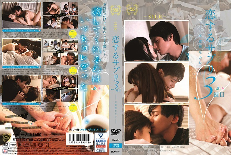 SILK-118 I Miss Love 3 Lock-clumsy Care-
