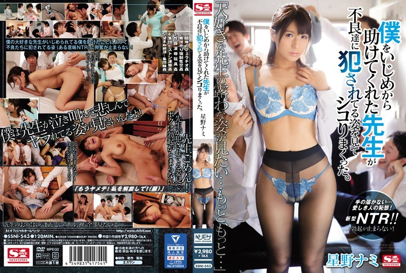 SSNI-543 I Saw The Teacher Who Helped Me From Bullying And Was Raped By The Bad Guys. Shame Of A Loved One!New NTR! ! Hoshino Nami