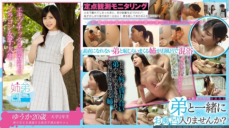 """OFRO-007 This Big Sister-In-Law And Her Little Brother-In-Law Are Taking A Bath Together For The First Time In Years """"Would You Like To Take A Bath With Your Little Brother-In-Law?"""" Yuka 20 Years Old Occupation: College Sophomore"""