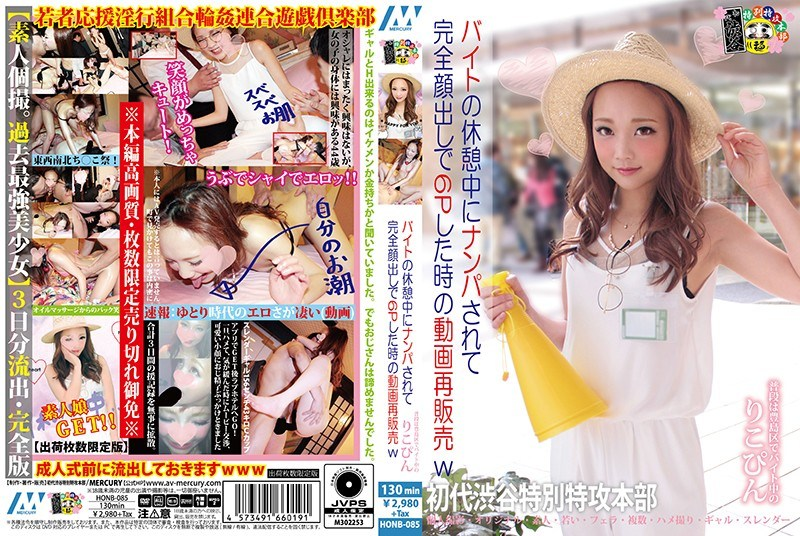 HONB-085 Movie Resale At The Time Of 6P With Full Face Laid Down While A Break Of Bytes W