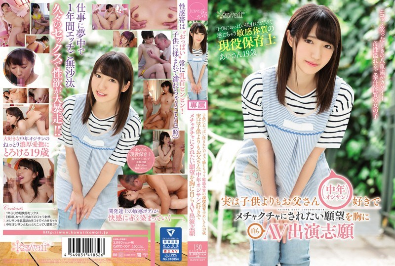 CAWD-007 Active Childcare Teacher Ai 19 Years Old Who Feels Just By Being Rubbed By The Breasts A Child Is Actually A Volunteer Who Wants To Be Messed Up With A Father (middle-aged Man) Than A Child