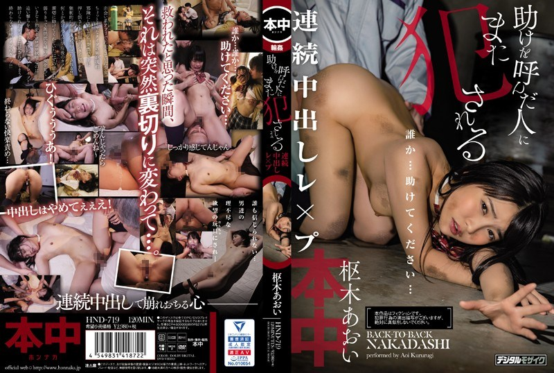 HND-719 Continuous Creampie Fucked Again By People Who Called Help Aoi Kuroki
