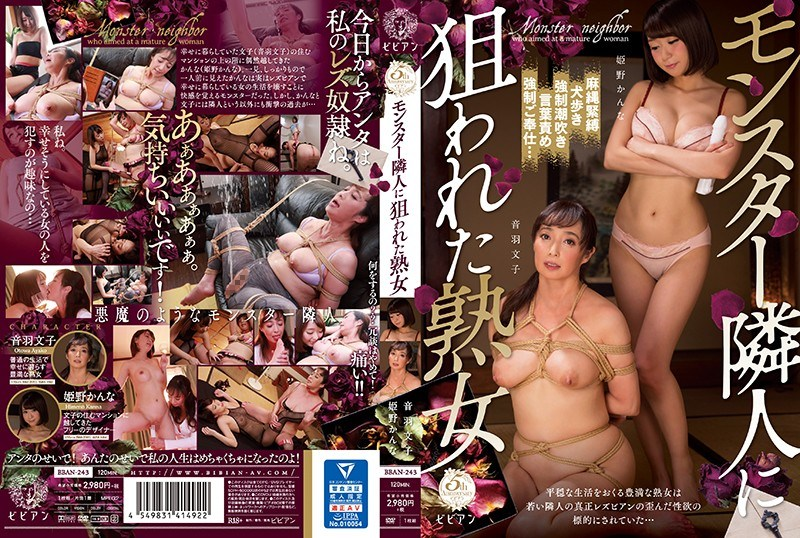 BBAN-243 Mature Woman Targeted By Monster Neighbors Otoha Fumiko Himeno
