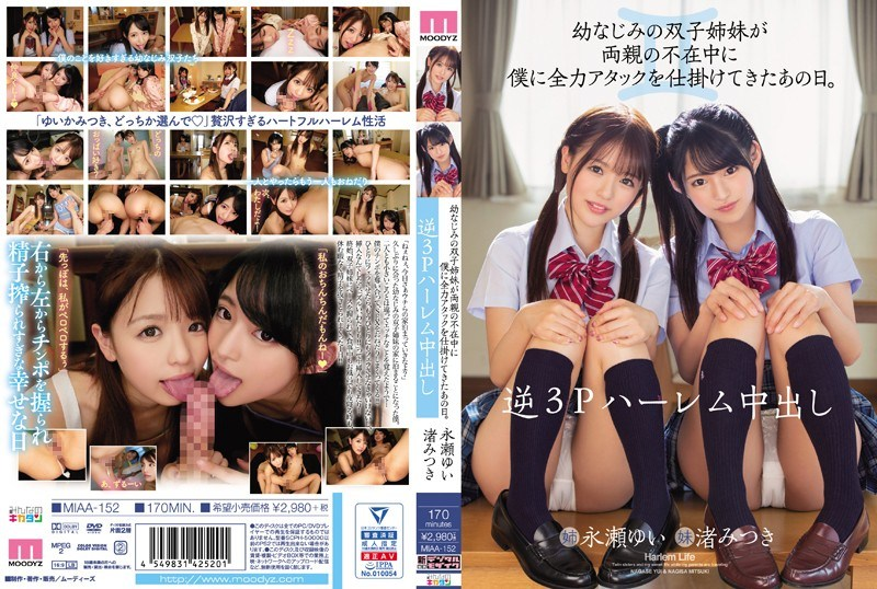 MIAA-152 Reverse 3P Harlem Creampie That Day When My Childhood Twin Sisters Attacked Me In The Absence Of Their Parents.