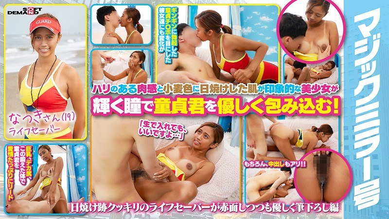 MMGH-207 A Beautiful Lifeguard Is Giving This Cherry Boy A Kind And Gentle Cherry Popping Natsuki (19)