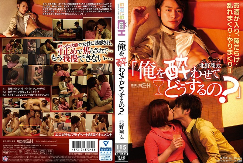 """GRCH-254 """"Are You Trying To Get Me Drunk?"""" – Shouta Kitano"""