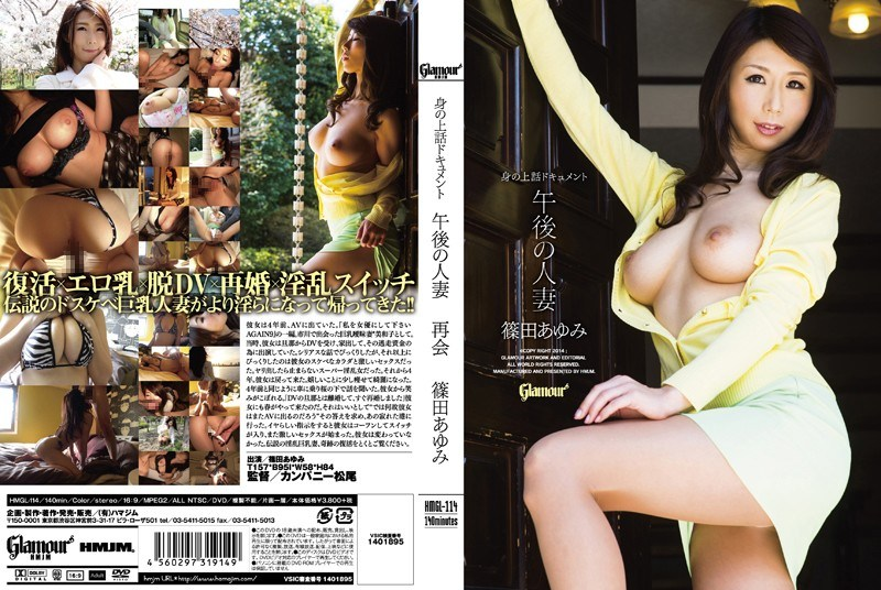 HMGL-114 Married Reunion Shinoda History Of The Afternoon Life Story Document