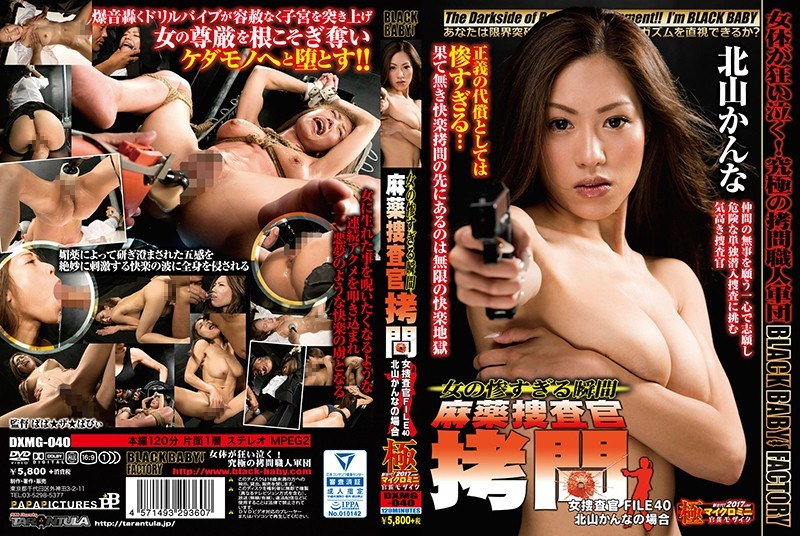 DXMG-040 Woman's Miserable Moment Drug Agent Inspector Torture Female Agent FILE 40 Kitayama Canna Case