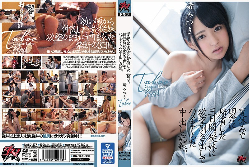DASD-577 Three Days After Returning To The Countryside During The Summer Vacation, The Vaginal Cum Shot Was Recorded. Scooping