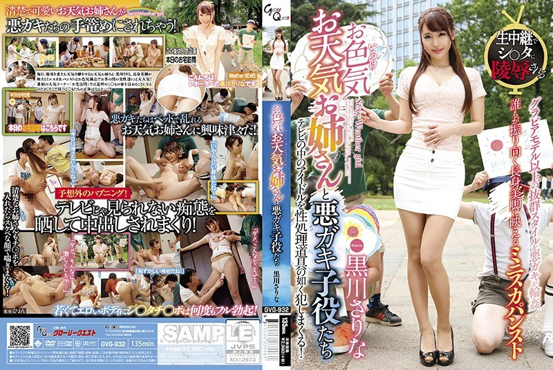 GVG-932 Sexual Weather Sister And Evil Brat Children Serina Kurokawa