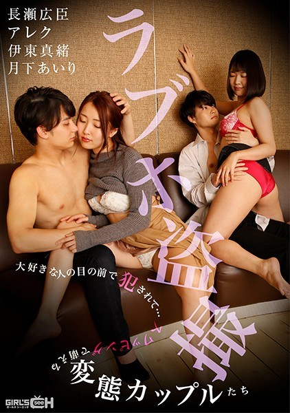 GRCH-341 Peeping At A Love Hotel – Fucked In Front Of Their Boyfriends – Perverted Couples Who Get Off On Swapping