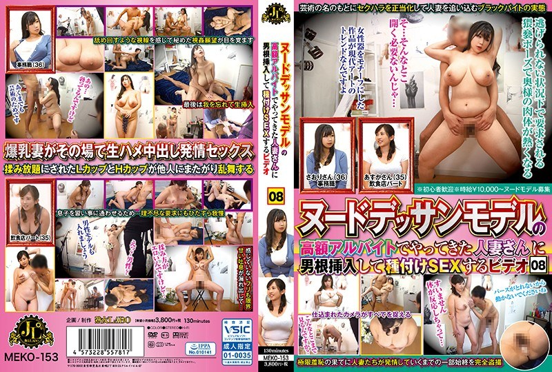 MEKO-153 Married Woman Who Took A High Paying Part Time Job As A Nude Art Model Fucked And Filled With Cum 08