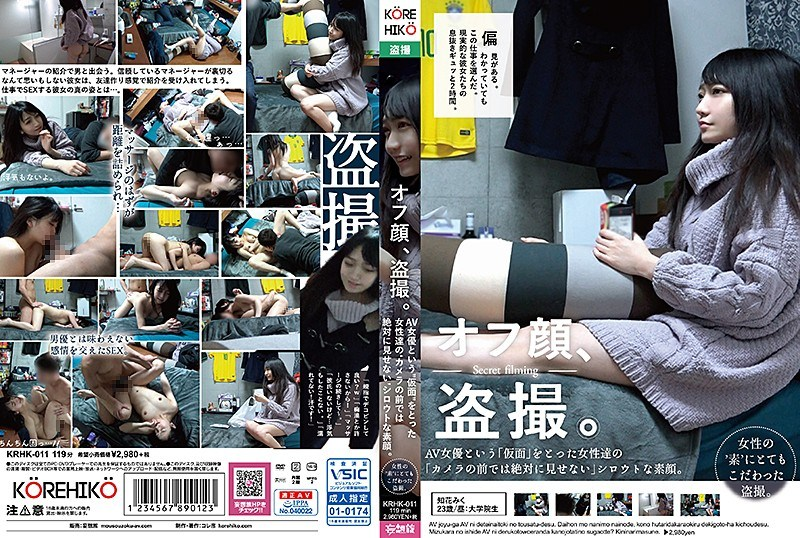 KRHK-011 Off Face, Voyeur. Women Who Took The 'mask' As AV Actresses' Amateur Faces That Are Never Shown In Front Of The Camera. Miku Chibana