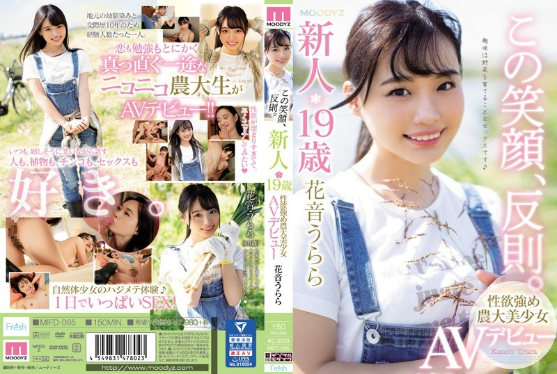 MIFD-095 This Smile, Foul. Newcomer 19-year-old Sexual Desire Strong Agricultural College Girl AV Debut Hanara Urara