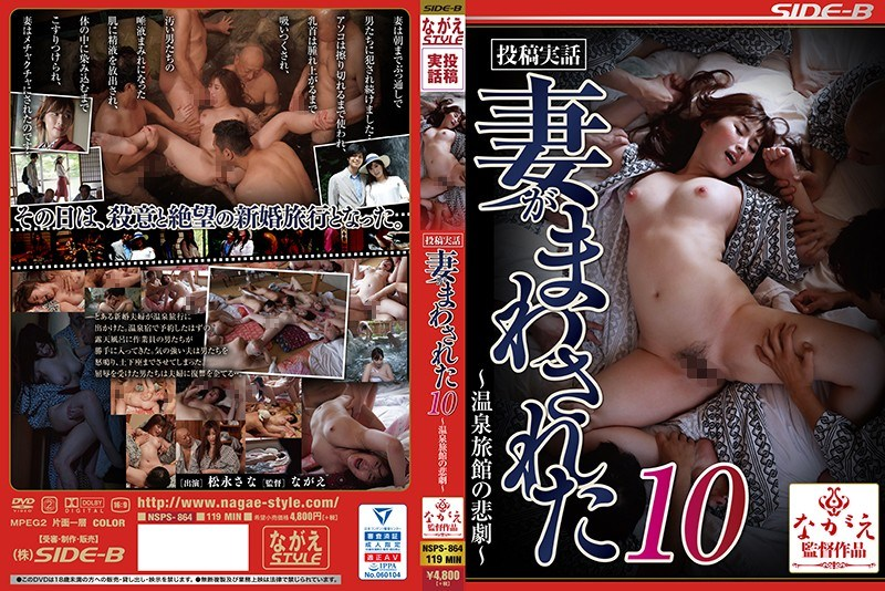 NSPS-864 Posted True Story My Wife Has Been Turned 10-Tragedy Of Onsen Ryokan-Sana Matsunaga