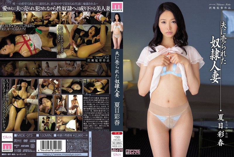 MIDE-073 Slave Wife Natsume Saiharu That Was Sold By Her Husband