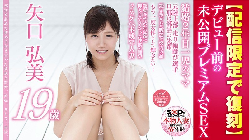 SDFK-010 Beautiful Married Woman's Private Premium Sex Video 19 Year Old Hiromi Yaguchi This Married Woman Spent All Of Her Youth On The Track And Field Team Back Again For A Limited Time Only