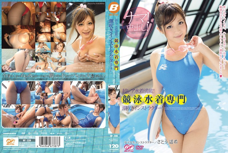 BF-220 Swimsuit Packed Super Rare! Swimsuit Squirting Professional Instructors! Nozomi Haruka Sato