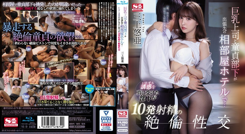 SSNI-674 Busty Boss And Virgin Subordinate Are In A Shared Room Hotel On A Business Trip … Subordinates Who Really Received Naughty Temptation Are Unequaled Sexual Intercourse Of 10 Ejaculations Yua Mikami (Blu-ray Disc)