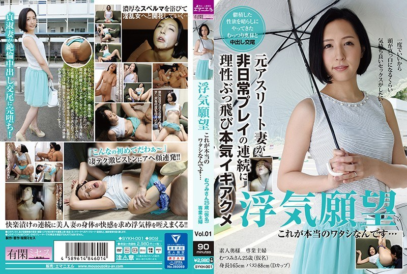 SYKH-001 Cheating Desire This Is The Real I … Mutsumi 25 Years Old (pseudonym)
