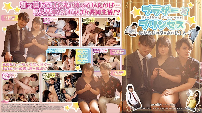 GRCH-316 Brother x Princess – I'm The Only Woman In A House Full Of Men