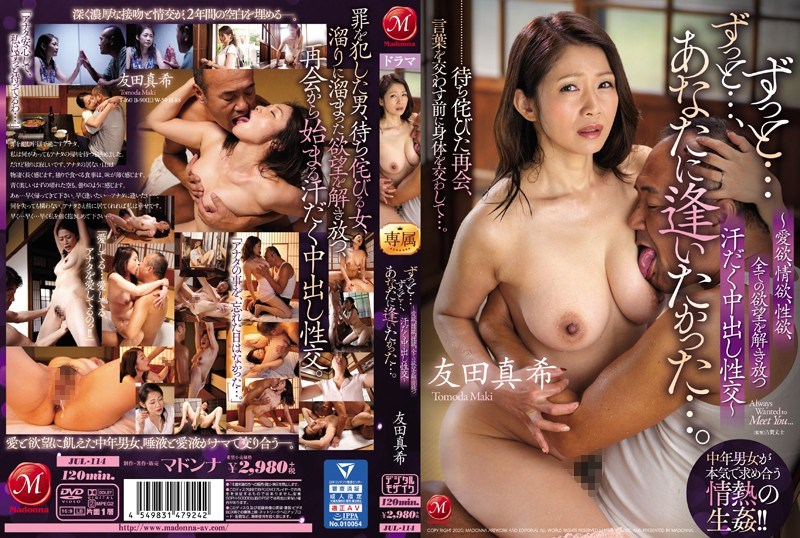 JUL-114 All The Time … All The Time … I Wanted To Meet You … ~ Lust, Lust, Sexual Desire, Sweaty Creampie Fuck That Unleashes All Desires ~ Maki Tomoda