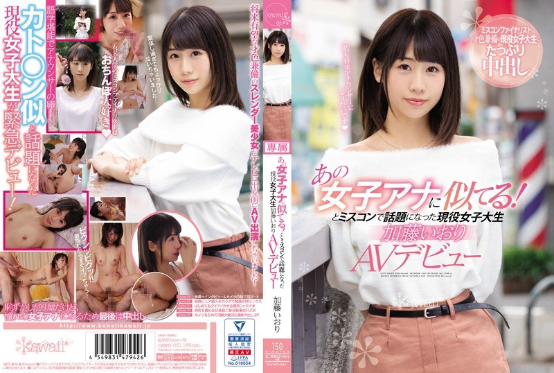 CAWD-051 It's Similar To That Girl Ana! Active Female College Student Kato Iori Who Made A Topic At Miscon And AV Debut