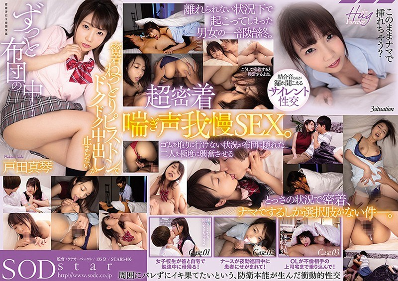 STARS-186 Under The Covers – Passionate Piston Sex And Neverending Creampies – Makoto Toda