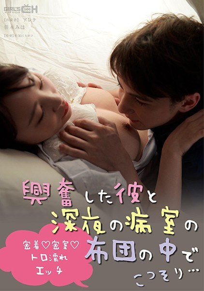 GRCH-323 A Secret Rendezvous With Her Excited Boyfriend Underneath The Futon, Late At Night At The Hospital… – Hard And Tight, Private And Wet Sex – Miho Sasamoto