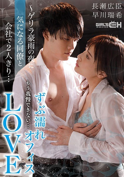 GRCH-345 Dripping Wet Office Love – On A Rainy Stormy Night, I Was Trapped In The Office With My Colleague, Whom I Had Feelings For… And Now I Could No Longer Resist The Temptation… – Mizuki Hayakawa
