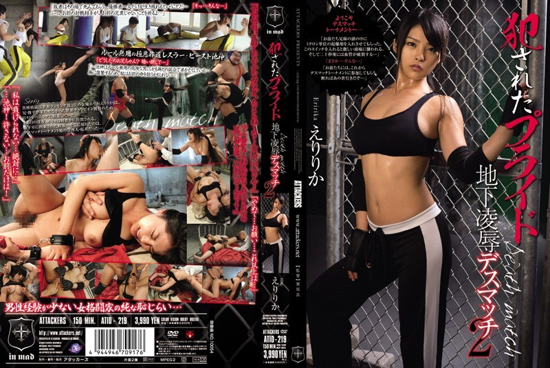 ATID-219 Eri Rika Torture Underground 2 Deathmatch Pride That Has Been Committed