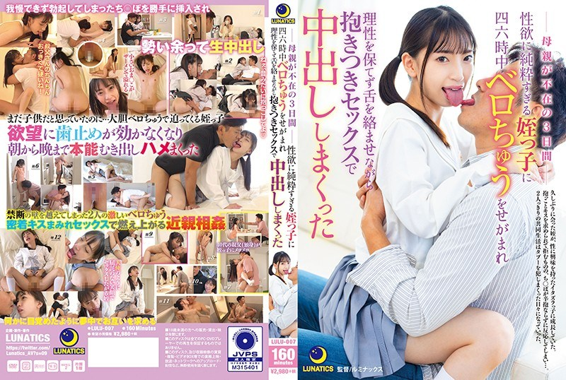 LULU-007 For Three Days When My Mother Is Absent, My Niece Who Is Too Pure For Sexual Desire Is Squeezed All Over The Time And She Keeps Reason And Keeps Her Tongue Entangled And Caught Up With Sex
