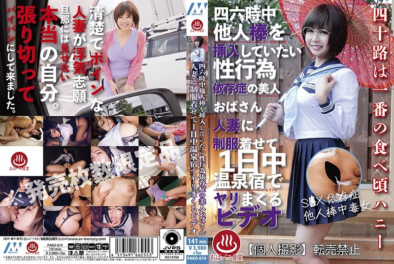 PAKO-019 I Want To Insert A Stick Of Others All The Time A Video Of A Beautiful Aunt Married Woman Who Is Addicted To Sexual Activity And Spears In A Hot Spring Inn All Day Long