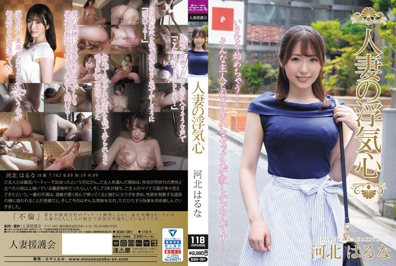 SOAV-061 Married Woman's Cheating Heart
