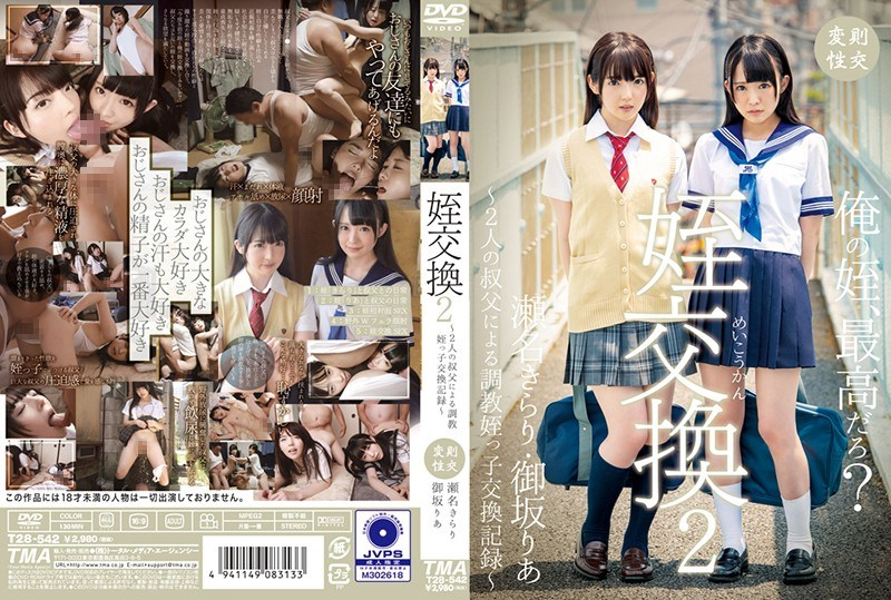 T28-542 Niece Exchanging Training Discipline Niece Exchange Record By Two Or Two Uncle ~ Kirari Sena · Ria Aisaka