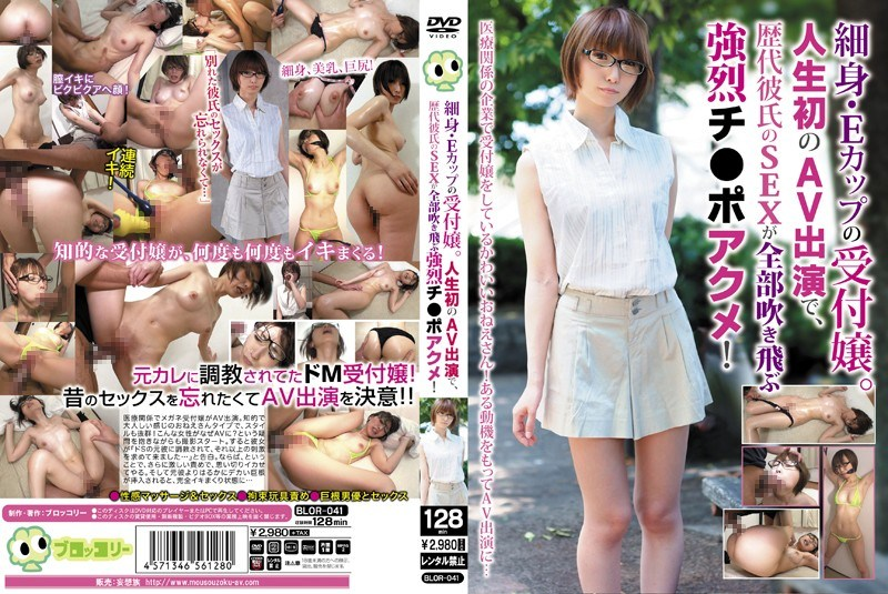 BLOR-041 Receptionist Slim · E Cup.The AV Appeared First Time In My Life, Intense Ji ● Poakume The SEX Of Former Boyfriend Is All Blown Away!