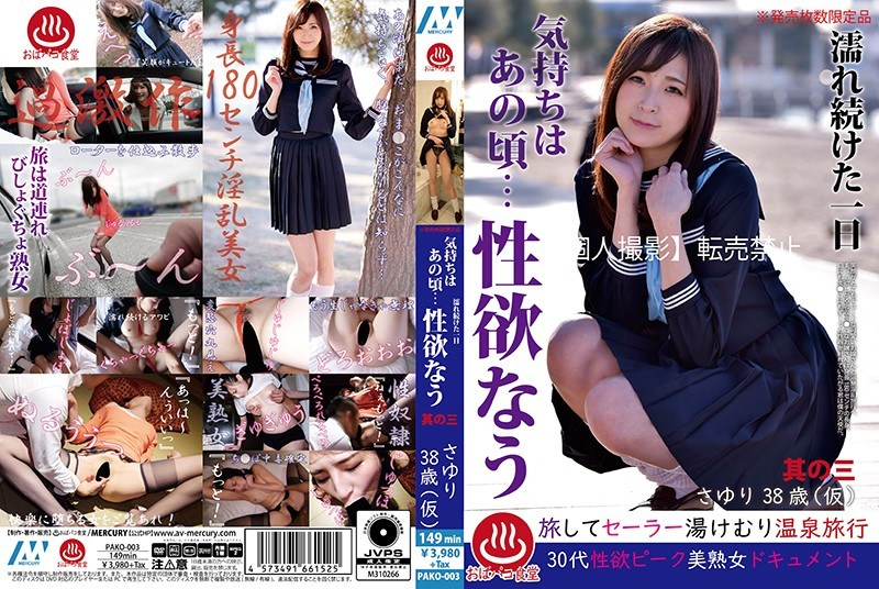 PAKO-003 One Day I Kept Getting Wet Feeling About That … That Three Days Of The Sexual Desire 仮 3 Sayuri 38 Years Of Age (provisional)