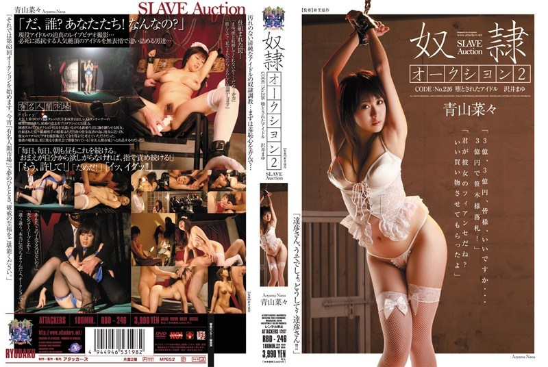 RBD-246 Sawai Has Been Idle And Fallen Eyebrows No.226: 2 CODE Slave Auction