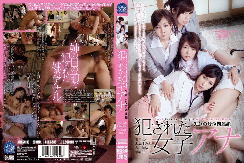 SHKD-589 Women's Ana Disappointment Of Crying Four Chain That Has Been Committed