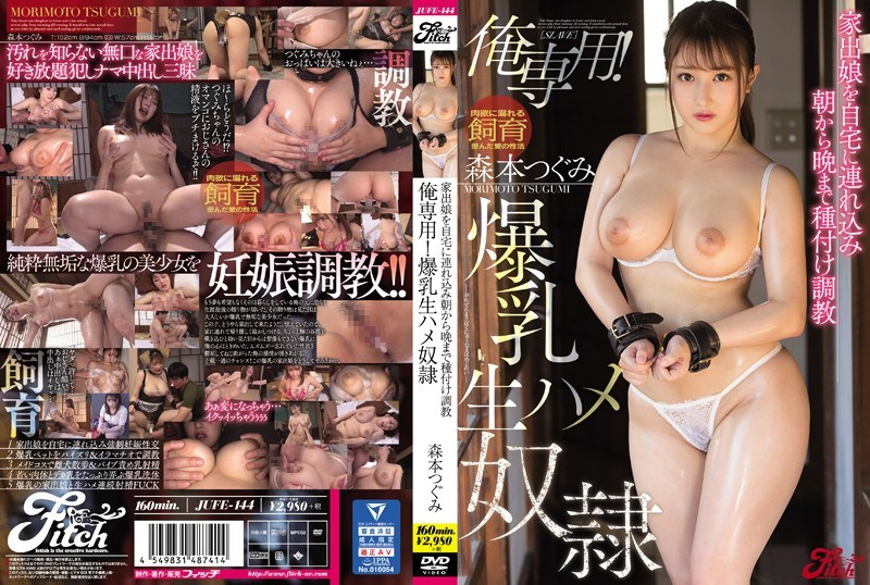 JUFE-144 Bring My Runaway Daughter Home And Seed And Train From Morning Till Night Only For Me! Big Tits Raw Squirrel ● Tsugumi Morimoto
