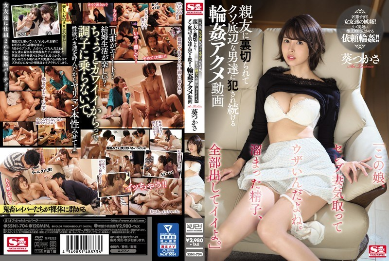 "SSNI-704 ""This Girl, My Celebrity Wife Is Afraid."