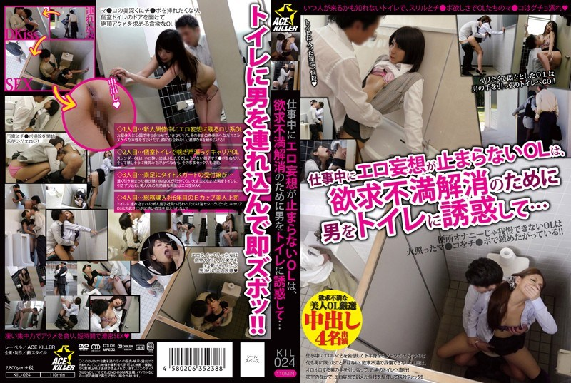 KIL-024 OL erotic delusion does not stop while working, tempt a man to the bathroom for the frustration eliminating …