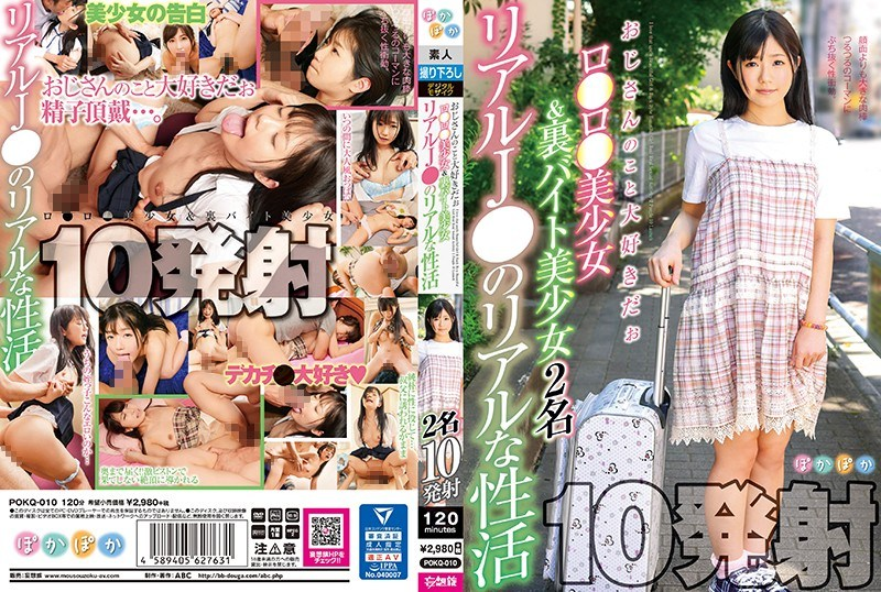 POKQ-010 I Love My Uncle ぉ B ● B ● Beautiful Girl & Back Byte Beautiful Girl Real J ● Realistic Sexual Activity 2 People 10 Shots